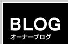 8月 | 2013 | オーナーブログ