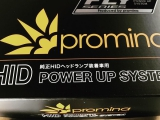 PROMINA HID POWER UP SYSTEM